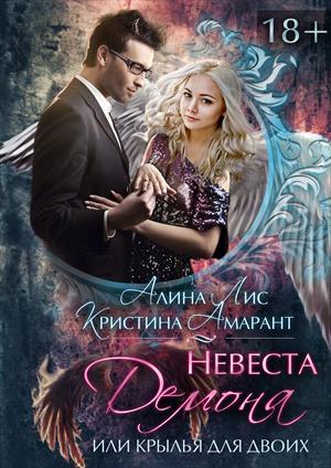 Кристина амарант алина лис невеста демона или крылья на двоих