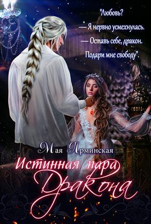 кистяева марина невеста демона читать онлайн
