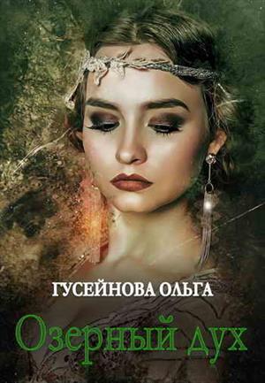 Озерный дух (гусейнова ольга) [2017, женское фэнтези, аудиокнига.