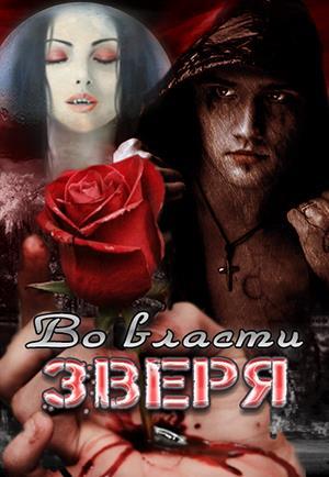 Во власти вампира часть 2