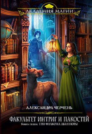 Александра черчень – серия книг факультет интриг и пакостей.