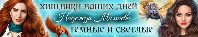 Надежда Мамаева