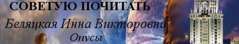 Беляцкая Инна Викторовна