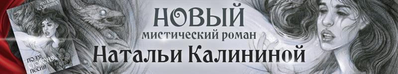 Калинина Наталья