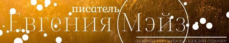 Евгения Мэйз