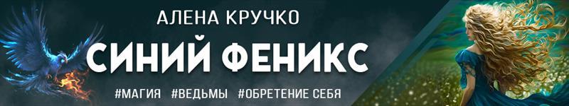 Алена Кручко