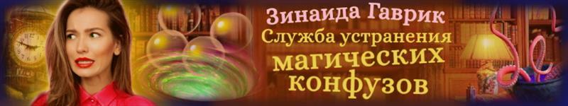 Зинаида Гаврик