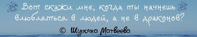 Шурочка Матвеева