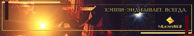 Альбирео-МКГ