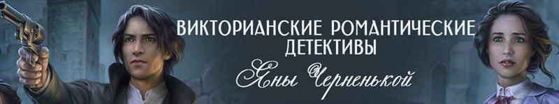 Яна Черненькая