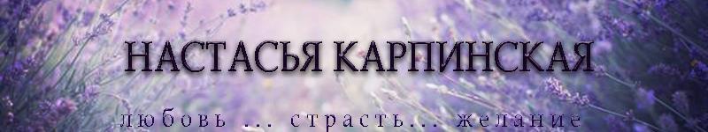 Настасья Карпинская