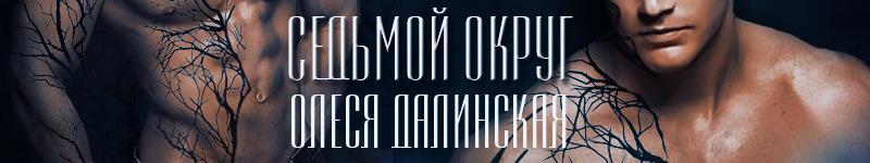 Oлеся Далинская