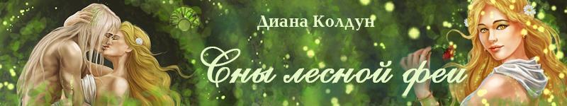 Диана Колдун