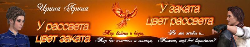 Ирина Арина