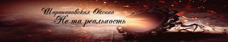 Оксана Шарапановская
