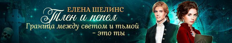 Елена Шелинс