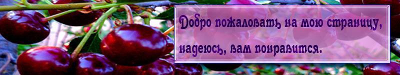 Галина Привольная