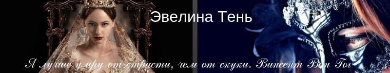 Эвелина Тень