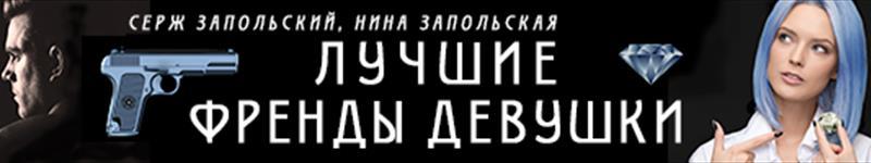 Нина Запольская