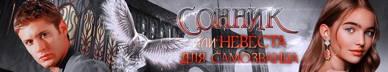 Ирина Вольная