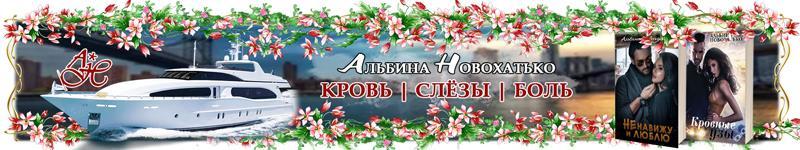 Альбина Новохатько I