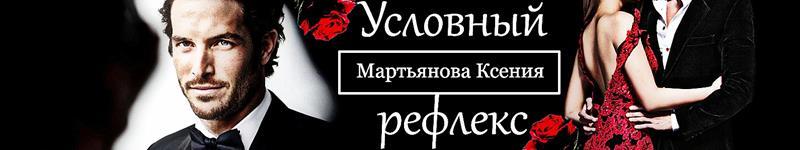 Мартьянова Ксения