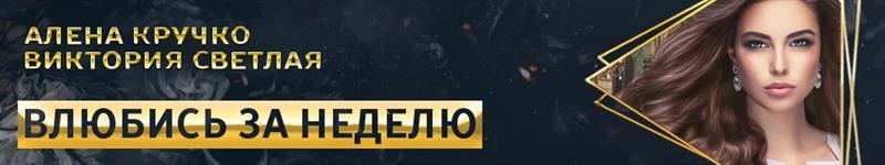 Алена Кручко Виктория Светлая