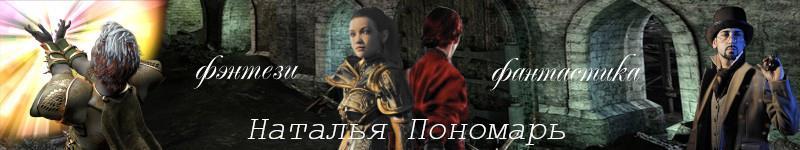Наталья Пономарь