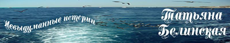 Татьяна Белинская