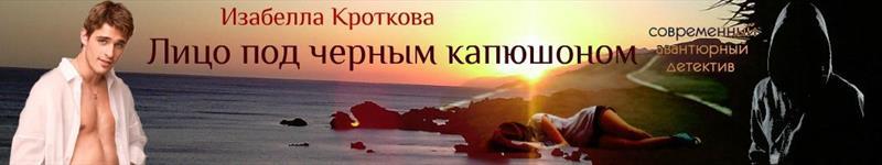 Изабелла КрОткова