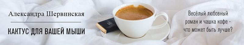 Александра Шервинская