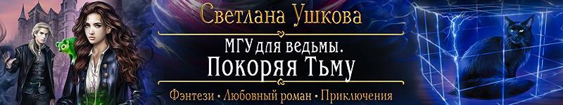Ушкова Светлана