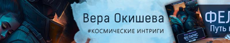 Окишева Вера Павловна Ведьмочка
