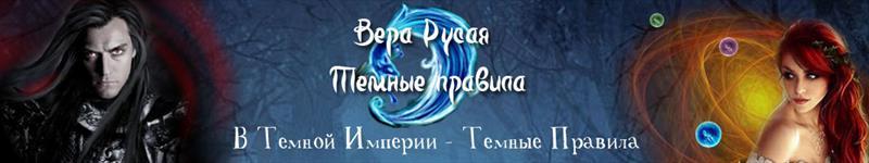 Русая Вера