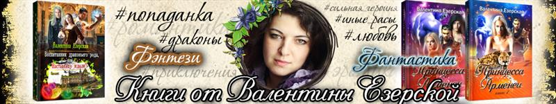 Езерская_Валентина