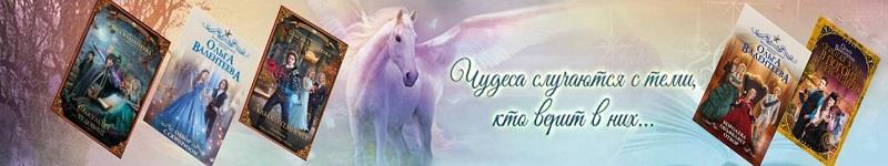 Ольга Валентеева