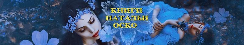 Наталья Оско