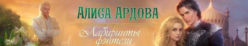 Ардова Алиса