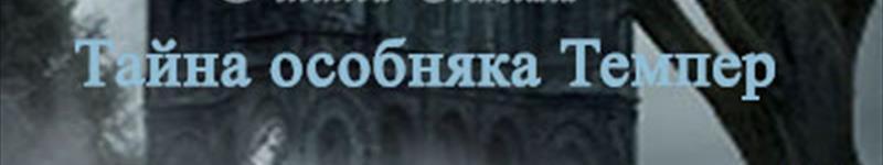 Рыськова Светлана