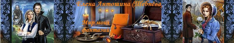 Антошина (Тебнёва) Елена