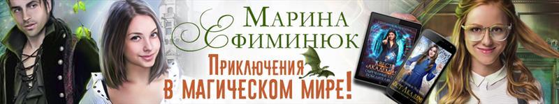 Марина Ефиминюк