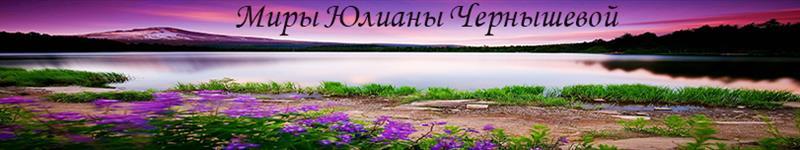 Чернышева Юлиана