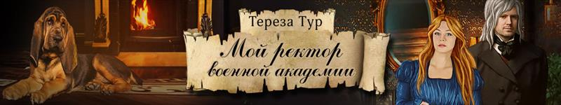 ТерезаТур