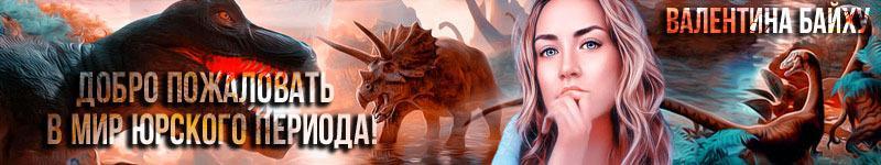 Валентина Байху