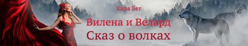 Кира Бег