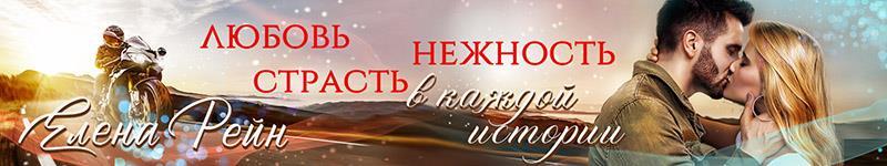 Елена Рейн