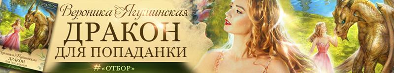 Ягушинская Вероника