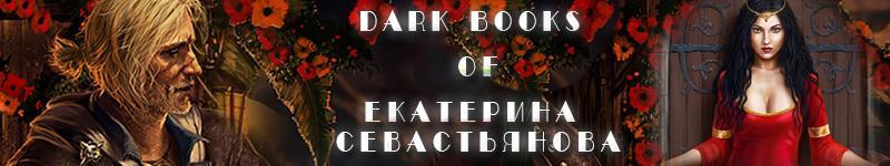 Севастьянова Екатерина