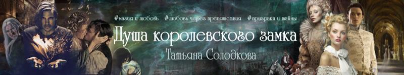 Солодкова Татьяна Владимировна