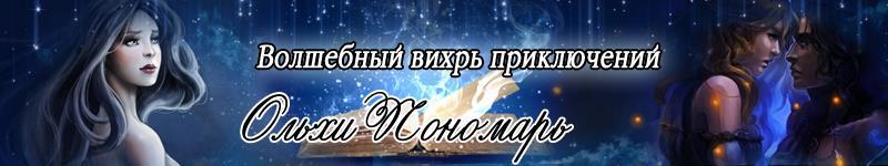 Ольха Пономарь
